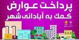 اطلاعیه پرداخت عوارض شهرداری